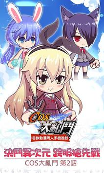 COS大亂鬥-決鬥異次元 poster