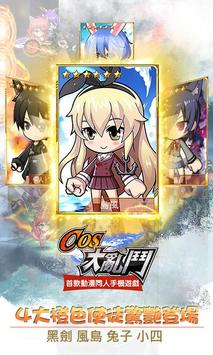 COS大亂鬥-決鬥異次元 apk screenshot