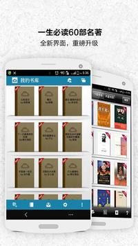 60 masterpieces that must be read in a lifetime apk screenshot