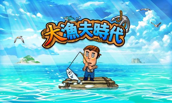 大漁夫時代 poster