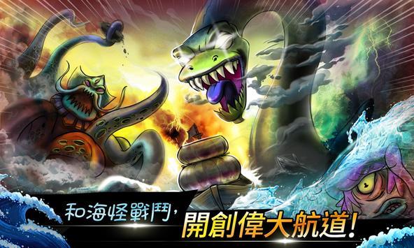 大漁夫時代 apk screenshot