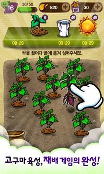 군고구마(육성, 재배 게임) poster