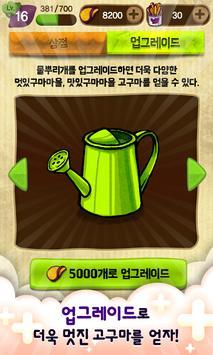 군고구마(육성, 재배 게임) apk screenshot
