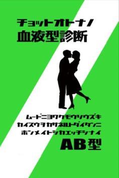 ちょっと大人の血液型診断AB型 poster
