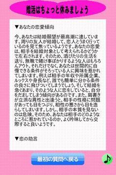 恋の助言 screenshot 2