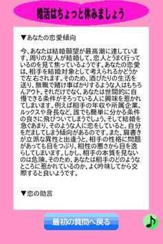 恋の助言 screenshot 5