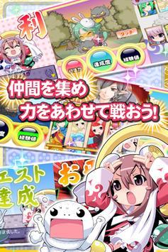 ようこそ了法寺へ 妖怪美少女育成萌えカードゲーム apk screenshot