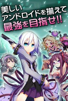 戦場のエレクトロガール 美女カードバトルゲームRPG screenshot 3