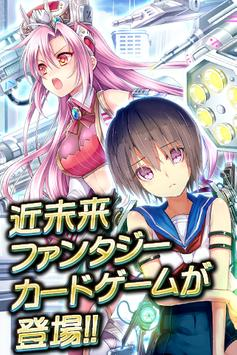 戦場のエレクトロガール 美女カードバトルゲームRPG poster
