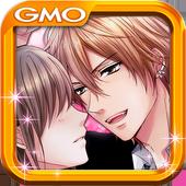 キスの続きはミッションの後で by GMO icon