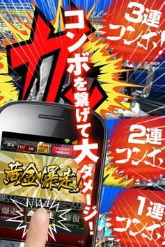 【3D】黄金爆走!デコトラ★トーナメントbyGMO screenshot 2