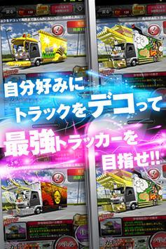 【3D】黄金爆走!デコトラ★トーナメントbyGMO screenshot 1