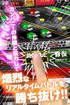 【3D】黄金爆走!デコトラ★トーナメントbyGMO screenshot 5