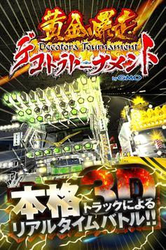 【3D】黄金爆走!デコトラ★トーナメントbyGMO screenshot 3