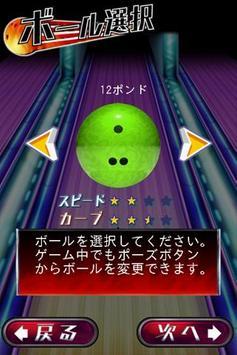 シンプルボウリング2 ~目指せパーフェクト~ by GMO apk screenshot