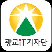 광교IT기자단 icon