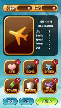 GG Flight apk screenshot