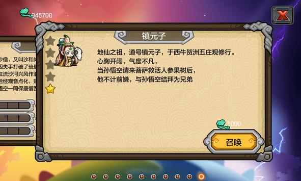 Journey to the West TD apk screenshot