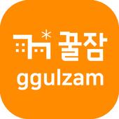 꿀잠(ggulzam)-숙소,숙박, 무료숙소등록 icon