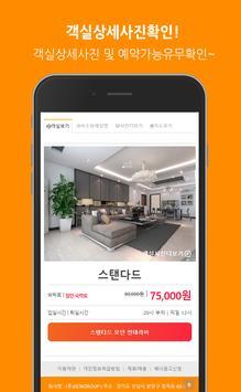 꿀잠(ggulzam)-숙소,숙박, 무료숙소등록 screenshot 4