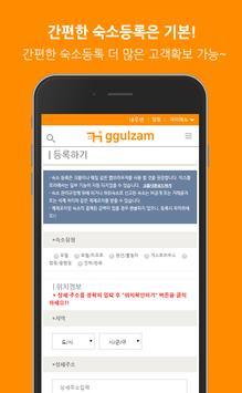 꿀잠(ggulzam)-숙소,숙박, 무료숙소등록 screenshot 5