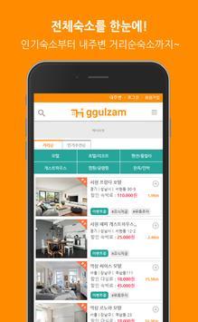 꿀잠(ggulzam)-숙소,숙박, 무료숙소등록 screenshot 1