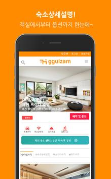 꿀잠(ggulzam)-숙소,숙박, 무료숙소등록 screenshot 2