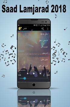 سعد لمجرد بدون نت  Saad Lamjarred Ghazali screenshot 4