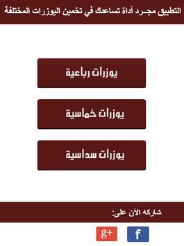guess quadrant usernames poster