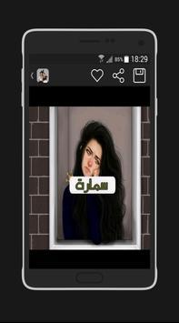 خلفيات بأسماء بنات screenshot 6