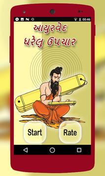 Gharelu Upchar poster