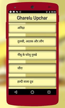 Gharelu Upchar screenshot 1
