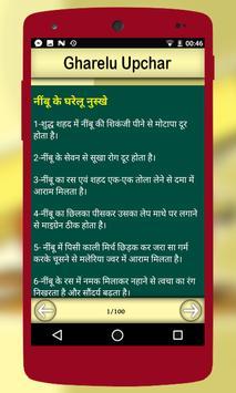 Gharelu Upchar screenshot 2