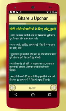 Gharelu Upchar screenshot 3
