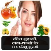 Kil muhaso ke gharelu upay in hindi icon