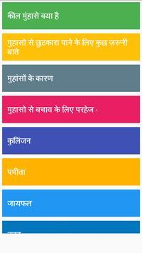 Kil muhaso ke gharelu upay in hindi screenshot 1