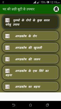Ghar Ki Jadi Buti Se Upchar apk screenshot
