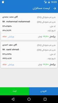 Ghasedak24 apk screenshot