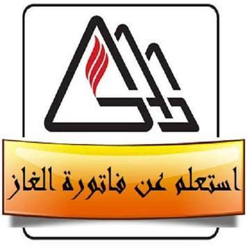 استعلم عن فاتورة غاز مصر poster