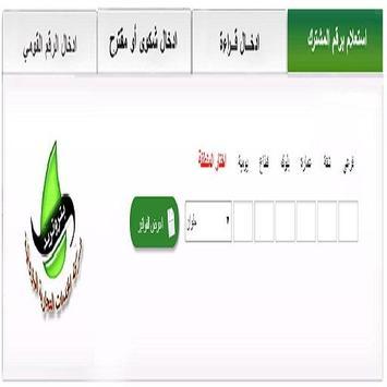 استعلم عن فاتورة غاز مصر apk screenshot