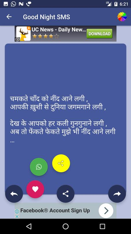Good Night Hindi Shayari Sms For Android Apk Download