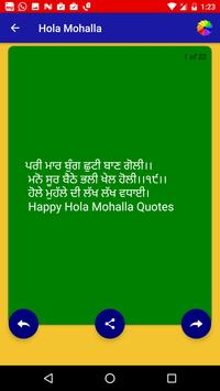 Hola Mohalla SMS 2017 screenshot 5