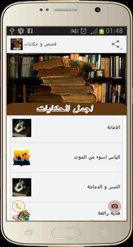 قصص الزمن الجميل screenshot 3
