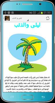 قصص الزمن الجميل poster