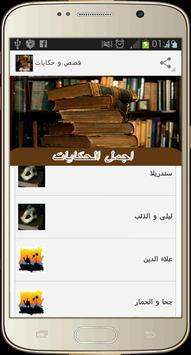 قصص الزمن الجميل screenshot 1