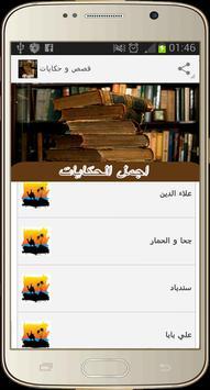 قصص الزمن الجميل screenshot 5
