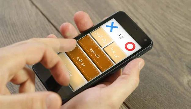 بازی دوز screenshot 1