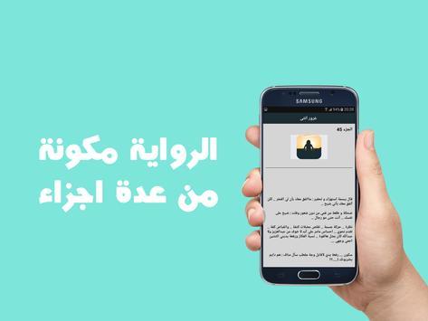 رواية غرور انثى screenshot 3