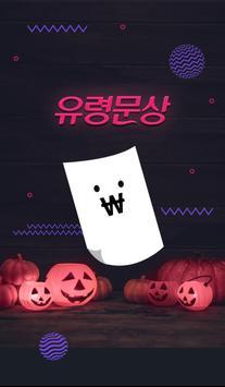 유령문상 - 문화상품권 리워드앱 poster