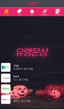 유령문상 - 문화상품권 리워드앱 screenshot 1